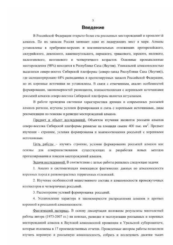 Содержание Особенности формирования и закономерности размещения россыпей алмазов северо-востока Сибирской платформы