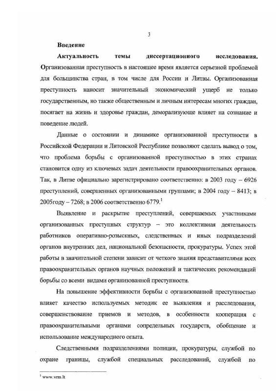 Содержание Особенности расследования организованной преступной деятельности в Литве и возможности их использования в уголовном судопроизводстве России
