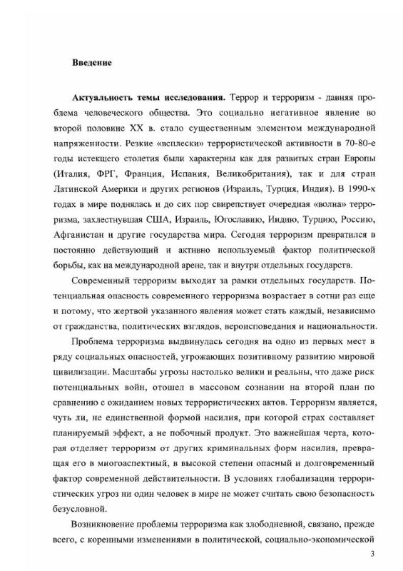 Содержание Криминологическая характеристика терроризма в Республике Дагестан
