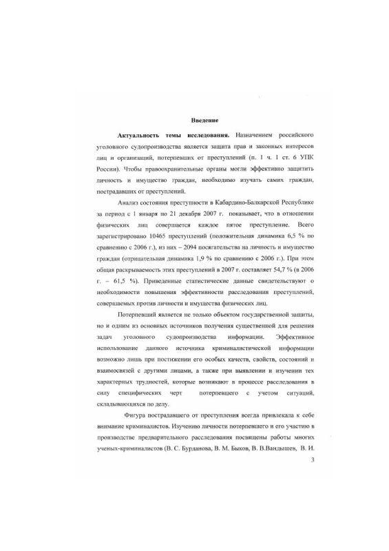 Содержание Тактико-психологические особенности участия потерпевших от преступления физических лиц в ходе предварительного расследования : по материалам Кабардино-Балкарской Республики