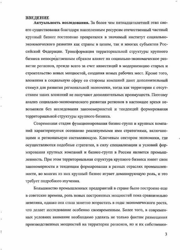 Содержание Закономерности и тенденции формирования территориальной структуры крупного бизнеса в России : на примере частных компаний в промышленности