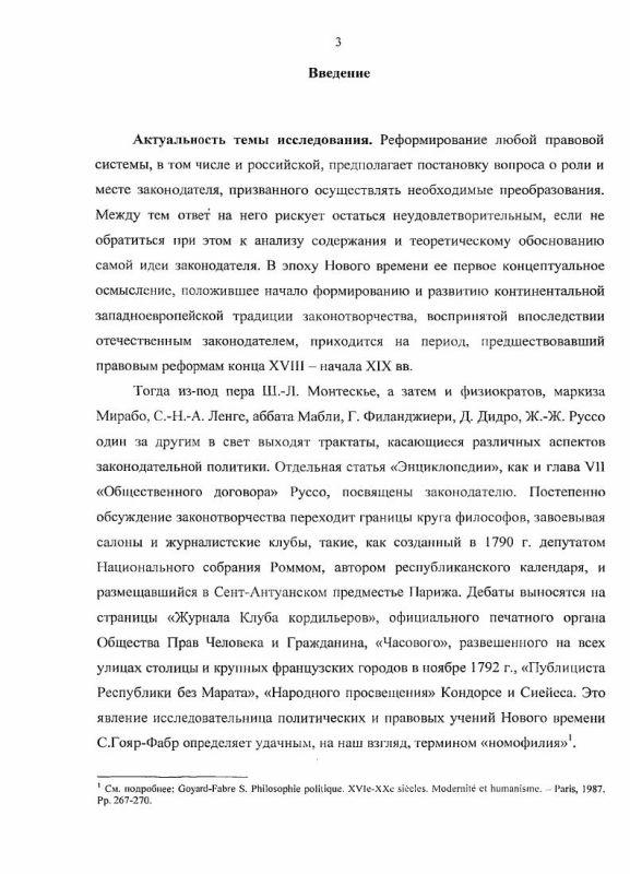 Содержание Идея законодателя во французском просвещении : Ш.-Л. Монтескье, Д. Дидро, Ж.-Ж. Руссо