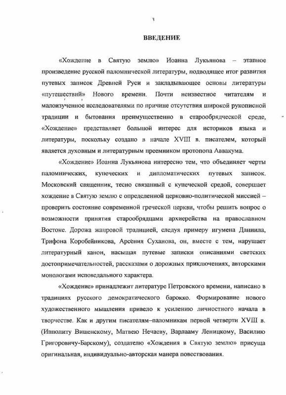 """Содержание """"Хождение в Святую землю"""" Иоанна Лукьянова: проблемы текстологии"""
