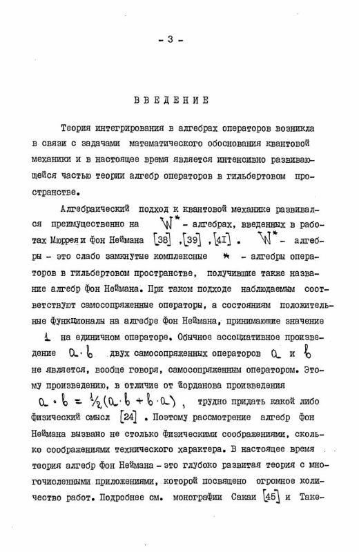 Содержание Пространства Lp для полуконечных JBW-алгебр