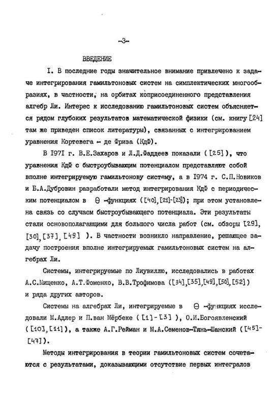 Содержание Алгебраические свойства интегрируемых гамильтоновых систем на алгебрах Ли