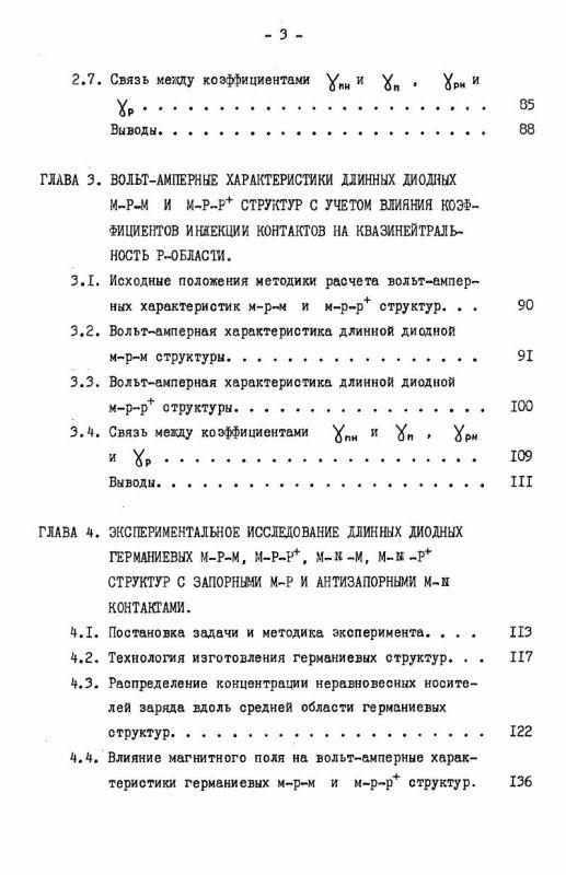 Содержание Исследование длинных диодных германиевых структур с запорными и антизапорными контактами металл-проводник