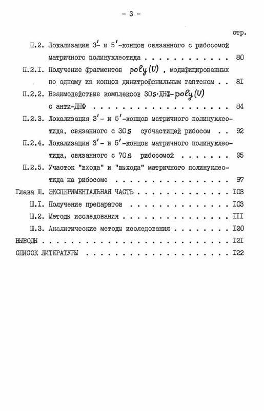 Содержание Изучение топографии рРНК и матричного полинуклеотида в рибосомах