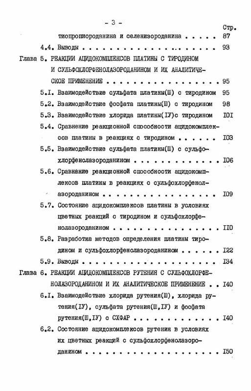 Содержание Синтез и изучение реагентов группы азороданинов для спектрофотометрического определения платины и рутения