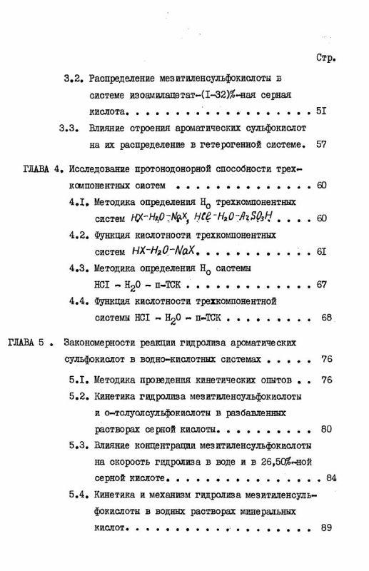 Содержание Исследование закономерностей реакции гидролиза сульфокислот ароматического ряда