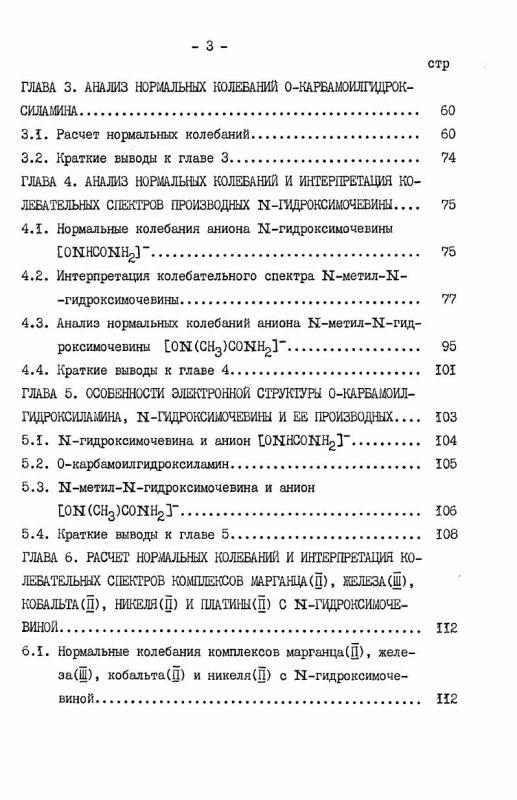 Содержание Колебательные спектры и строение N-гидроксимочевины, её производных и комплексов металлов с N-гидроксимочевиной