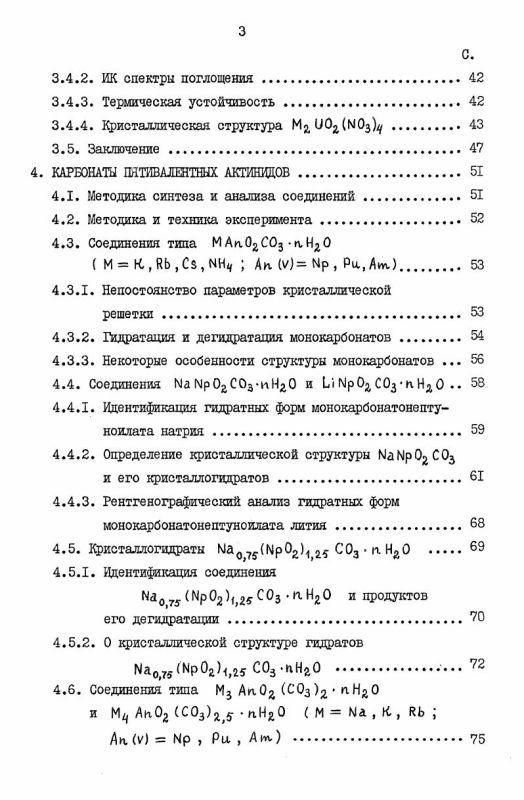 Содержание Кристаллическая структура и свойства комплексных нитратов и карбонатов урана, нептуния, плутония и америция