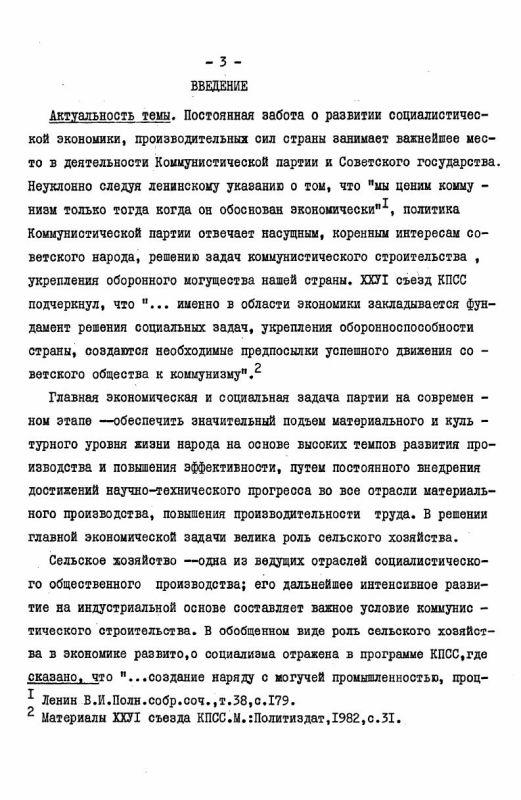 Содержание Развитие и укрепление материально-технической базы хлопководства Узбекистана в период зрелого социализма
