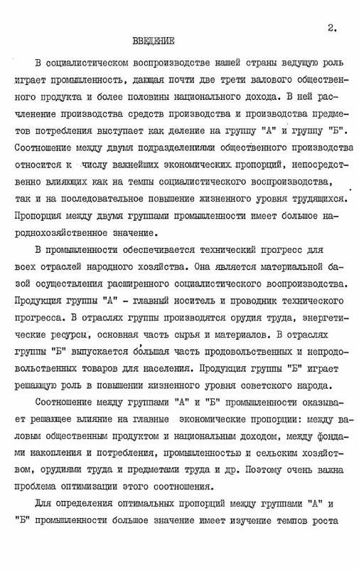 """Содержание Изменение пропорций между группами """"А"""" И """"Б"""" промышленности СССР (1960-1975 гг.)"""