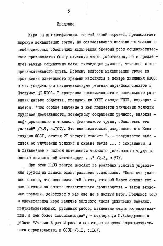 Содержание Социально-экономическая оценка механизации труда в промышленности (на примере предприятий химического комплекса г. Красноярска)