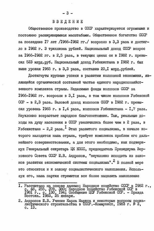 Содержание Накопление и качественный рост народного благосостояния (на примере колхозного сектора Узбекской ССР)