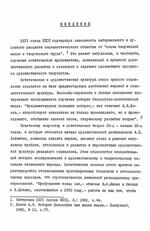 Содержание Эстетические взгляды А.П. Довженко