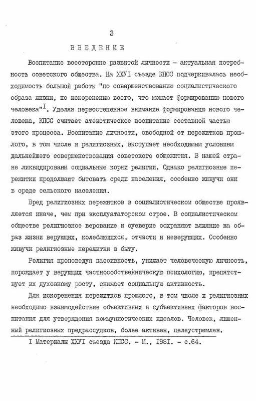 Содержание Атеистическое воспитание в системе сознания и поведения личности (на материалах туркменского села)