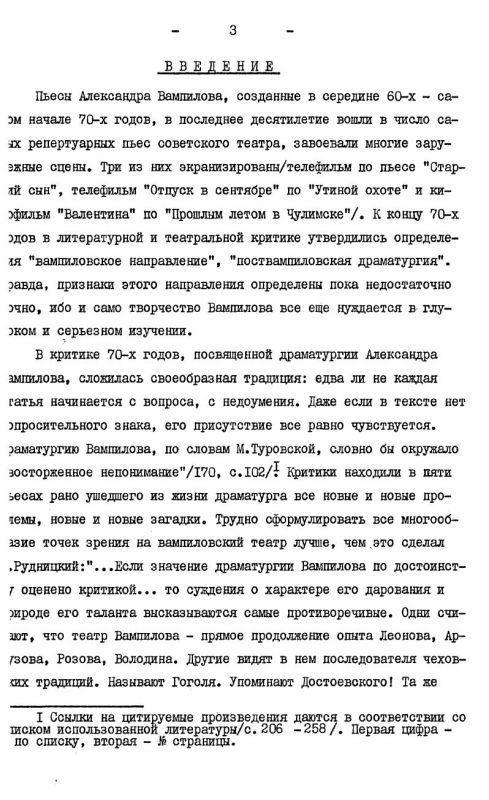 Содержание Драматургия Александра Вампилова в историко-функциональном освещении (конфликты, характеры, жанровое своеобразие)
