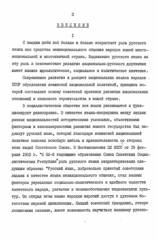 Содержание Грамматическая интерференция в русской речи таджиков (на материале глагола)