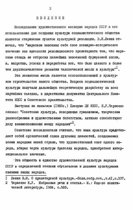 Содержание Дагестанско-азербайджанские фольклорные связи ( на материале песенного фольклора табасаранцев и азербайджанцев, проживающих в Южном Дагестане)