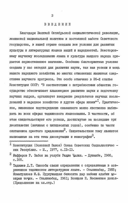 Содержание Глагольные сказуемые в современном таджикском литературном языке