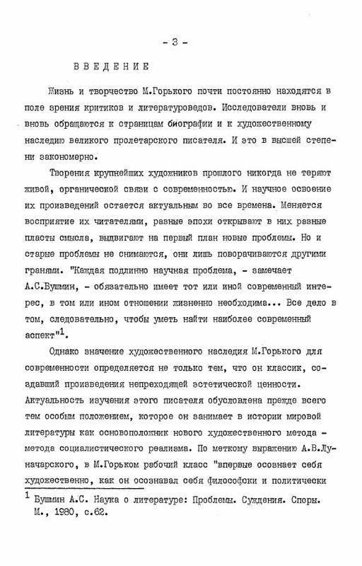 Содержание Концепция цельной личности в раннем творчестве М. Горького