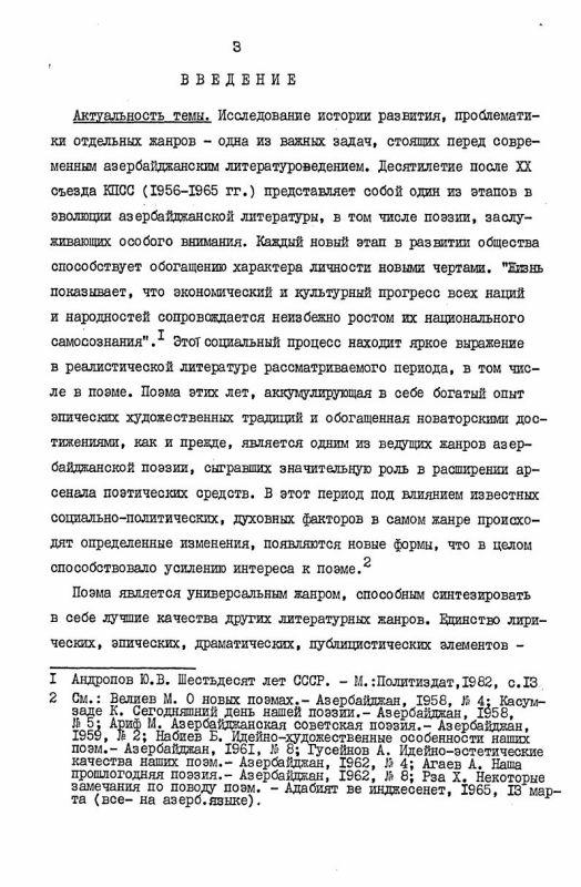 Содержание Проблемы развития азербайджанской советской поэмы (1956-1965 гг.)
