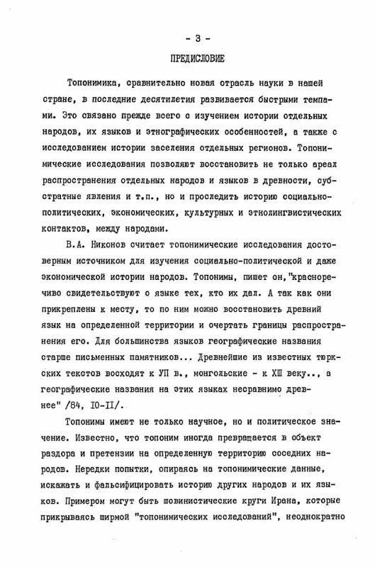 Содержание Структура и семантика иранского пласта топонимии Азербайджана