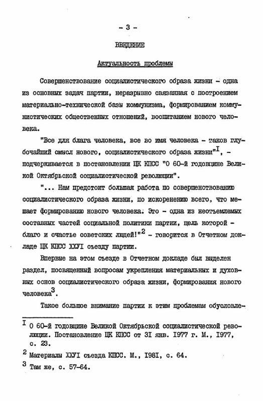 Содержание Пропаганда социалистического образа жизни в печати (на материалах центральных газет 1976-1983 гг.)