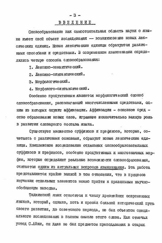 Содержание Суффиксальное словообразование относительных имен прилагательных в современным таджикском литературном языке (на примере суффикса -и / -ги / -ви...)