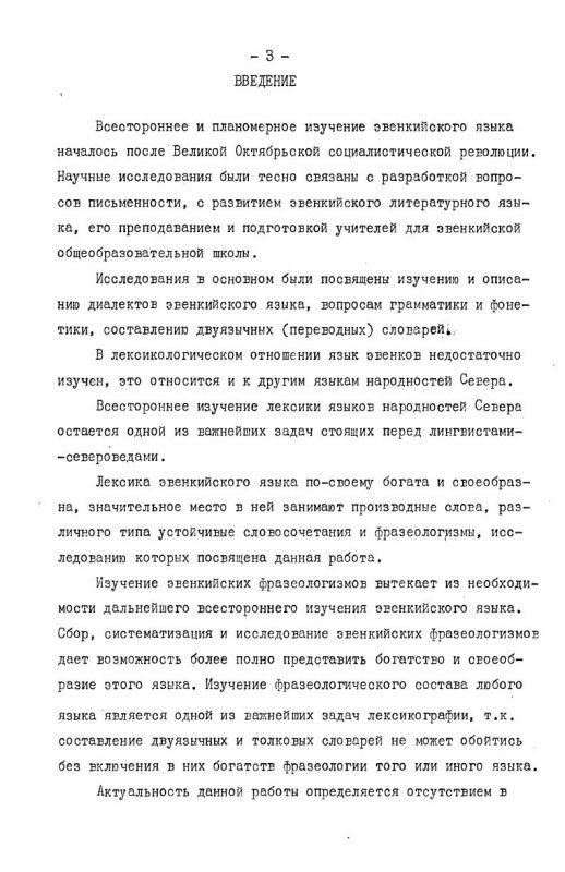 Содержание Фразеологизмы в эвенкийском языке
