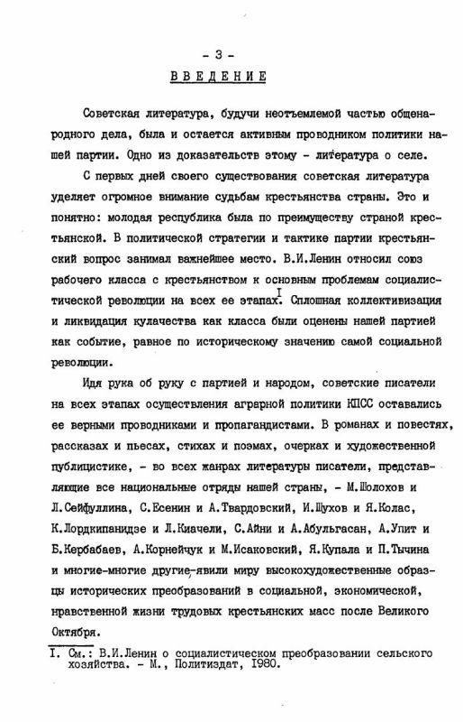 Содержание Проблемы современного села в советском многонациональном романе