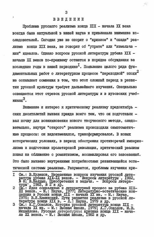 Содержание Характер существования реализма и романтических тенденций в творчестве В.Г. Короленко конца XIX - начала XX в.в.