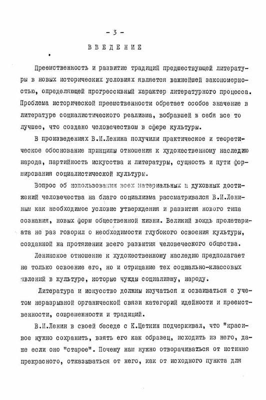 Содержание Традиции узбекской классической поэзии и творчество Хабиби