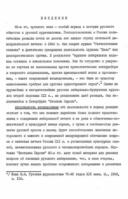 """Содержание """"Вестник Европы"""" и политическая реакция 80-х гг. XIX в. (1884-1891)"""