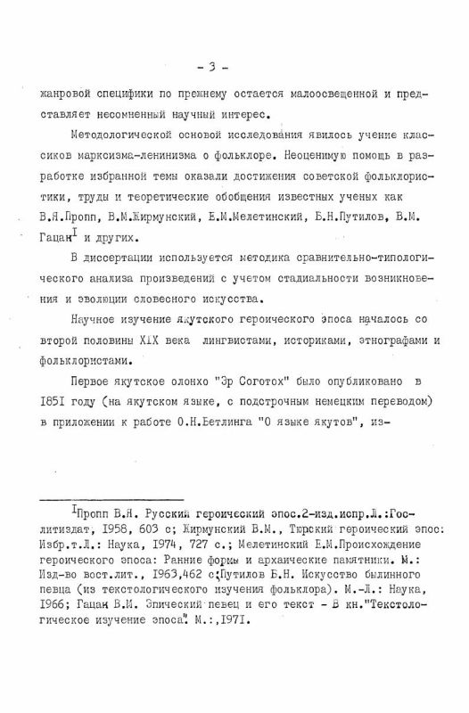 Содержание Жанровые особенности якутского героического эпоса Олонхо