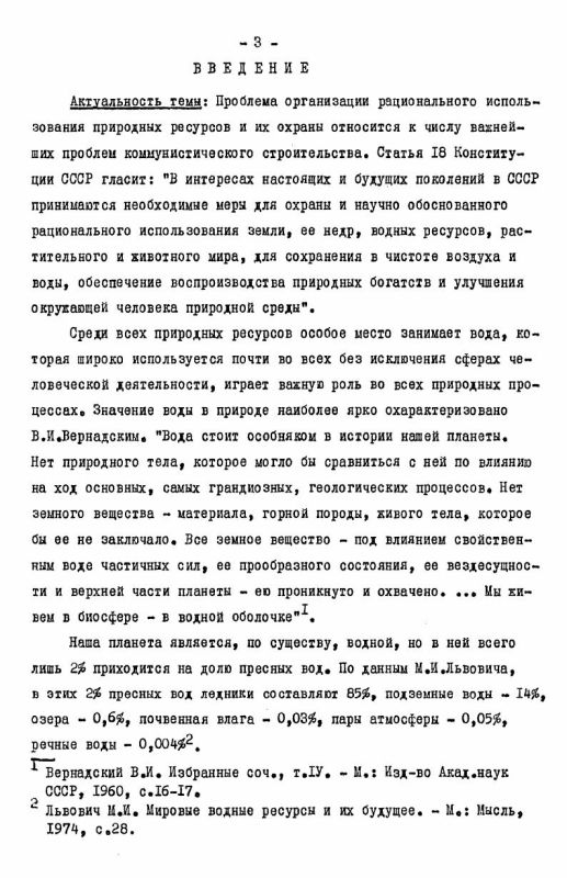 Содержание Государственный контроль за использованием и охраной вод в СССР