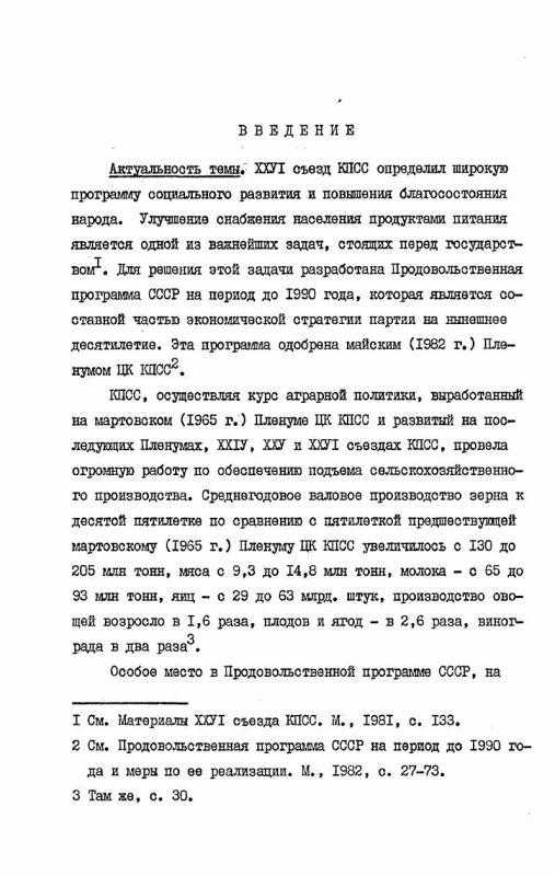 Содержание Право сельскохозяйственного водопользования в СССР