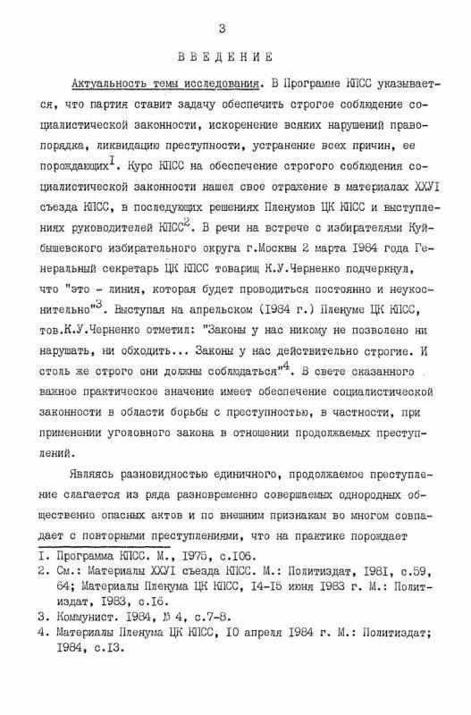 Содержание Продолжаемое преступление по советскому уголовному праву