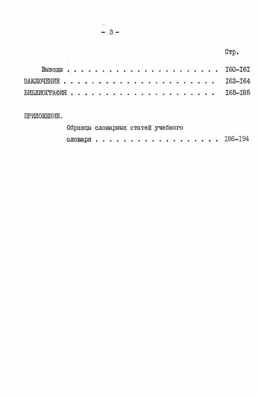 Содержание Отбор и организация учебного словаря для чтения литературы по специальности (неязыковой ВУЗ)