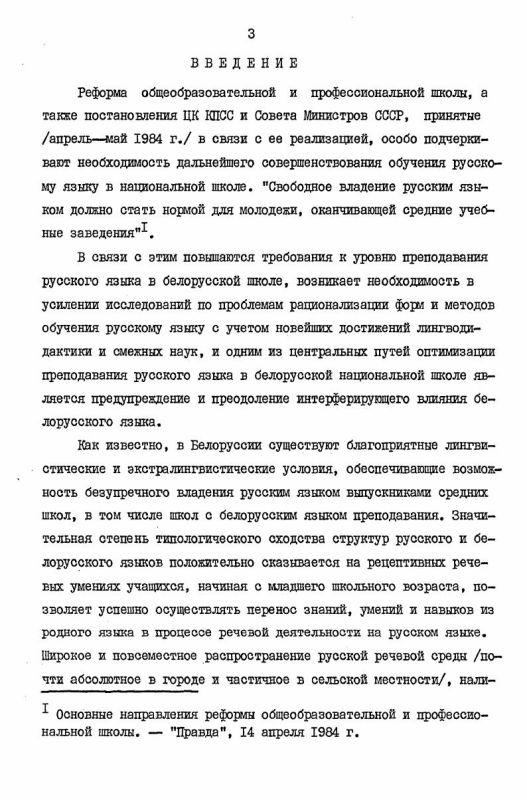 Содержание Методика предупреждения и преодоления грамматической интерференции родного языка в русской речи учащихся-белорусов