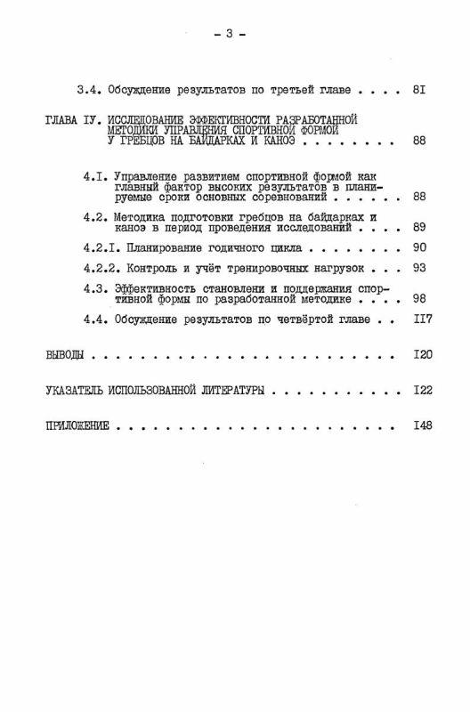 Содержание Контроль за становлением и поддержанием спортивной формы гребцов на байдарках и каноэ