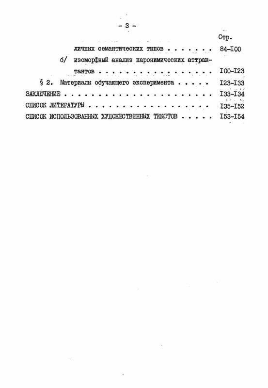 Содержание Реализация развивающих потенций суффиксального словообразования имен существительных как один из аспектов профессионализации обучения студентов педвузов (спецкурс по методике обучения словообразованию)