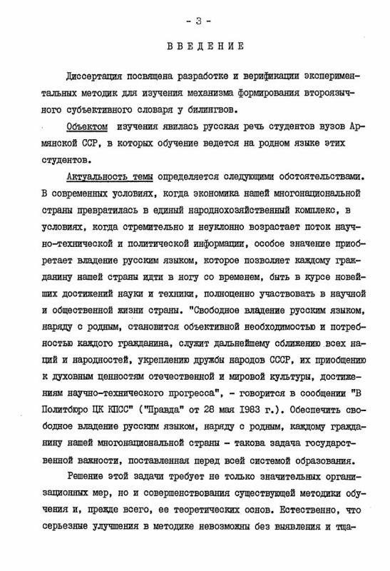 Содержание Экспериментальное исследование механизма формирования субъективного словаря при обучении русскому языку как второму