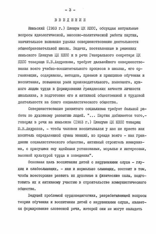 Содержание Разработка дактильного алфавита для специальных школ с обучением на армянском языке