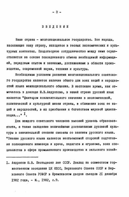 Содержание Взаимосвязь в формировании орфоэпических и орфографических навыков в процессе обучения русскому языку в 4-5 классах узбекской школы