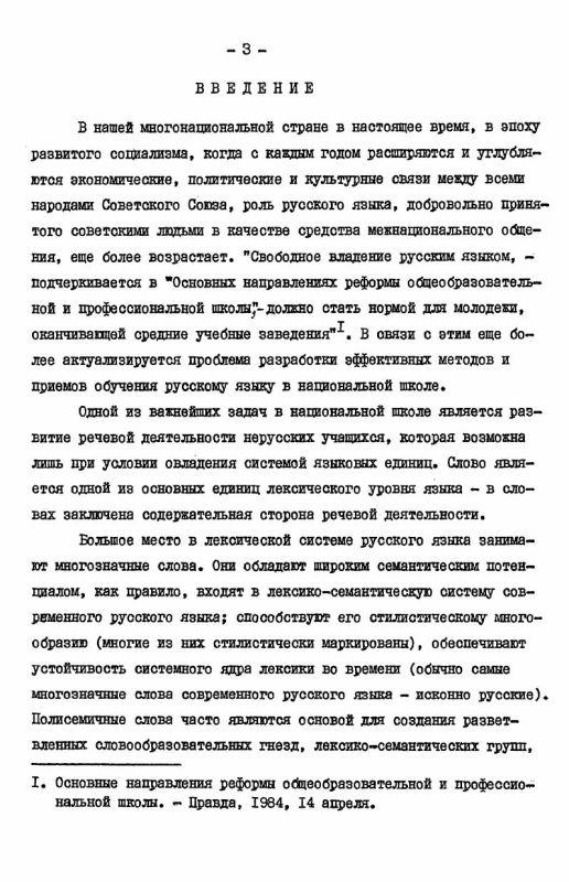 Содержание Лингводидактические основы описания многозначных слов в двуязычном учебном словаре (на материале полисемичных глаголов)
