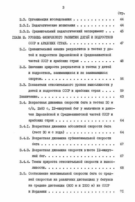 Содержание Сравнительная характеристика развития быстроты и выносливости у юных бегунов Советского Союза и арабских стран