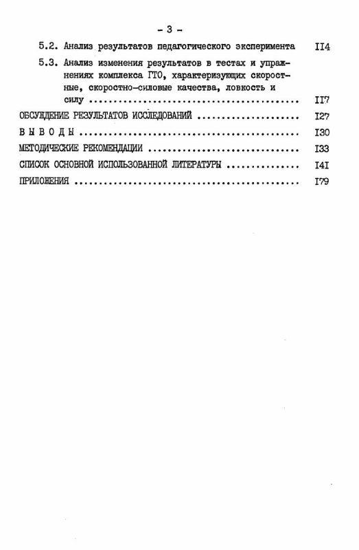 Содержание Дифференцированный подход к подготовке студенток ВУЗов к сдаче норм комплекса ГТО