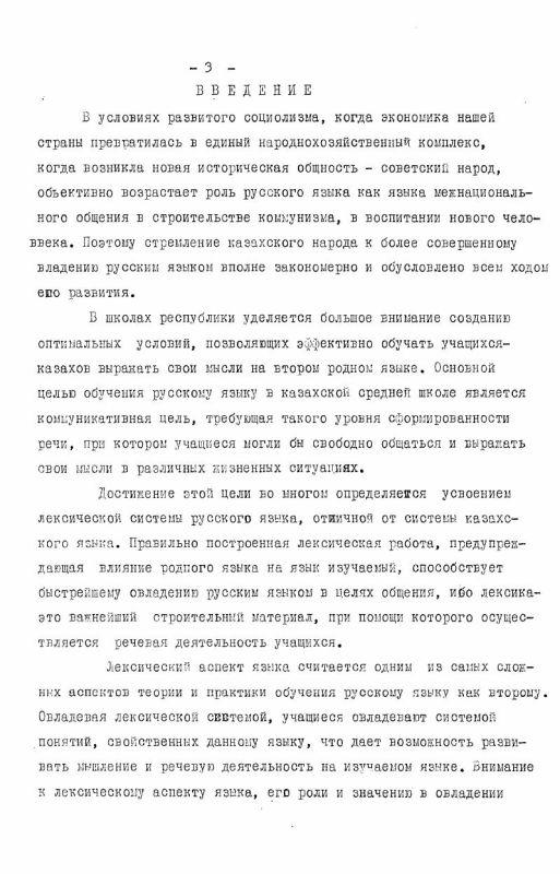 Содержание Предупреждение и преодоление лексической интерференции в русской речи учащихся 4-6 классов казахской школы (на материале глаголов движения)